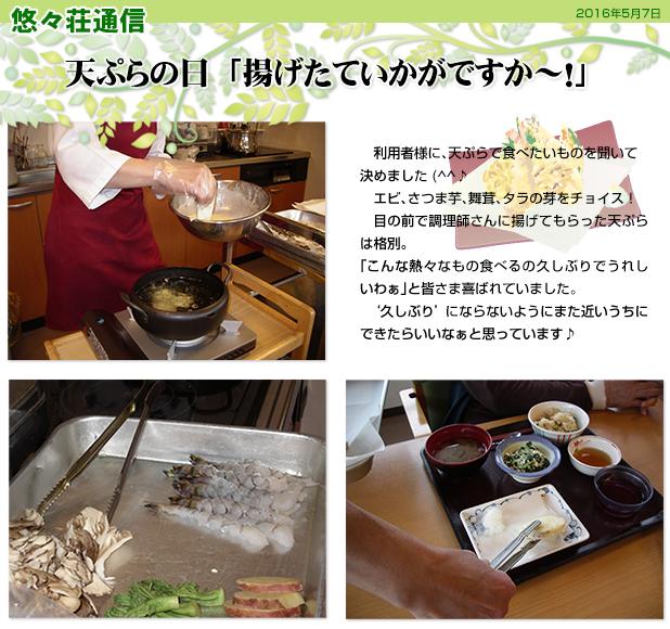 yuyutsusin20160507