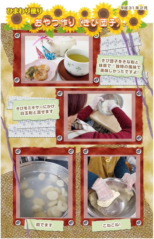 おやつ作り(きび団子)